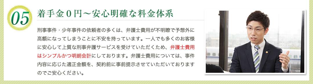 着手金0円・安心明確な料金体系