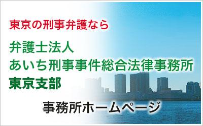 あいち刑事事件総合法律事務所 東京支部