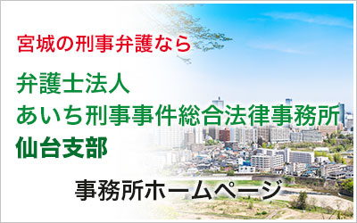 刑事弁護専門_仙台支部